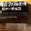 俺のワッフルケーキ ビターチョコ(ファミリーマート)