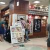 丸亀製麺毎月1日釜揚げうどんの日は混雑しているのか