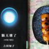【1カ国目】『脳天壊了』吉田知子:日本