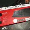 タブレットに簡単Bluetooth接続でキーボード入力!BUFFALO BSKBB300BK  購入レビュー