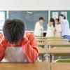 いじめや人間関係で悩んでいるみんなへ。学校の友達の99%はいらない。現役教師のぶっちゃけトーク