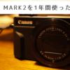 【1年使用後レビュー】日常や旅行で手放せない!Canon G7X Mark2はコスパ抜群のコンデジ!!