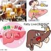 クリスマス、忘年会やパーティーで肝臓の過労が原因で脂肪肝に!?