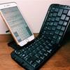 いつでもどこでもPC感覚でモブログを!Bluetooth折りたたみキーボード「REUDO(リュウド)RBK-3000BT」使用感レビュー