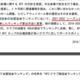 【2021年ACLの日本の出場枠はどうなるの?本気で計算してみた!】