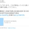 【地震予知】7月23日05時47分頃に宮古島北西沖を震源とするM5.1の地震が発生!これが先日の『特殊体感反応』の対応地震か!?水曜日辺りまでは国内でM5半・震度4程度の地震に要注意!