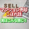 マンション売却を大阪市で10年前に買った価格より高く売れた人たちの話