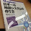 『Mapion・日本一の地図システムの作り方』を読みました
