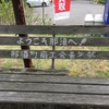 東日本縦断の旅にいよいよ出発。鈍行列車に揺られて那須高原へ。