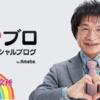 尾木ママが「原発いじめ」について問題視