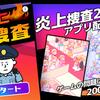 【アプリ】炎上捜索24時!