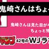 ルーキー出身作家の読切作品が週刊少年ジャンプ42号のラブコメ祭に掲載!!