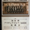 祝勝会DVD
