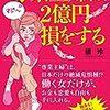 読書メモ 『専業主婦は2億円損をする』を読みました