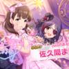 [心ふれあえば]佐久間まゆちゃんを迎えました! バーチャルライバー風!!
