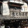 深大寺に行ってきました。