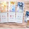 ビブリオマンシー 大天使カードや言魂タロット、そして龍神カード