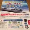 羽田空港を利用する時はモノレールでJALマイルを貯めよう!