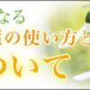 受付開始!7月21日(日)ブッダの冥想実践会「言葉の重みについて」(5/24更新)