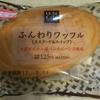 すべてが柔らかくふわふわ 『ローソン Uchi Cafe SWEETS ふんわりワッフル(カスタード&ホイップ)』 を食べてみました。