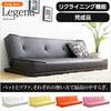 リクライニングソファベッド【レジェンド-Legend-】(2人掛け ソファ)