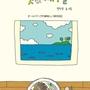 オールドドッグの美味しい済州日記「済州の四季のお膳」