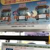 GO TOキャンペーン、来月から東京追加されました。全国へ拡大だそうです。