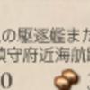 艦これ 任務「松輸送作戦、継続実施せよ!」