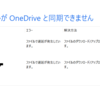 OneDriveと同期できません というエラーの解決方法を探索中