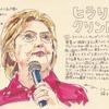 ヒラリー・クリントンのビジュアル的な解釈【今日はホントは何か乗り物を描こうと思ったのだけど】
