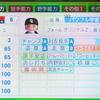 【パワプロ2014】最高のショート(魔術師、ストライク送球 金特持ちパスワード有)