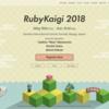 RubyKaigi 2018 1日目まとめ