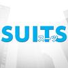 雑記「 SUITS/スーツ  6話」にお願いしたいこと