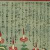 大阪錦絵新聞 第三十三号