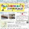 【和束町民の方限定】テレワーク・デイズ期間利用無料キャンペーン