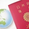 赤ちゃん・子供のパスポート申請書類の書き方!注意点