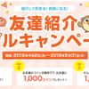 お財布.comで新規入会キャンペーン中!最大2100円分もらえる!