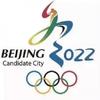 北京オリンピックまで、あと1年。