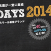JAWS DAYS 2014 レポート