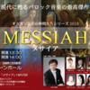 1月13日(日)オルガンとその仲間たちシリーズ2018「メサイア」