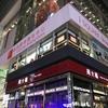 旅の羅針盤:香港のネイザンロードで食事処に迷ったら「i SQUARE」。 ※「MONSTER SUSHI」に挑戦したい!!