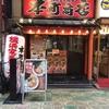 本町 横浜家系ラーメン 本町商店