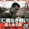 『映画秘宝』、仁義なき戦い、金子信雄、父と母のお見合い