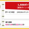 【ハピタス】GMOあおぞらネット銀行 口座開設で期間限定1,500pt(1,500円)!