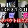 PERFECT2019 女子ベストバウト5選