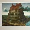 私的名画④ ブリューゲル「バベルの塔」