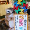 相沢さんから開店祝いの花輪が届きました!