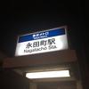 3本線のRUNBASE【24日前 さいたま国際マラソン】