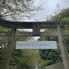 弾丸高松ツアー後編【金比羅山】の階段785段を登り切る