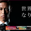 BITPoint【ビットポイント】が本田圭祐選手をイメージキャラクター起用